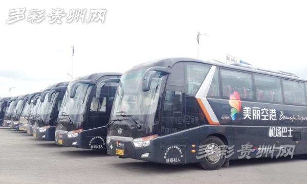 9月8日贵阳机场开通三条机场巴士