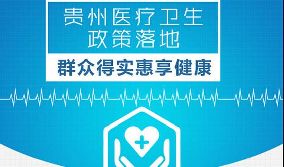 【H5】贵州医疗卫生政策落地 群众得实惠享健康