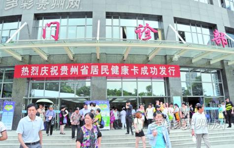 贵州省成功发行居民健康卡