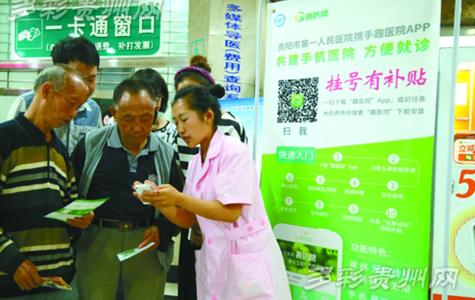 """互联网医疗提升就医效率 贵阳市一医""""趣医院""""上线"""