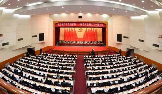 中共贵州省委十一届六次全会现场