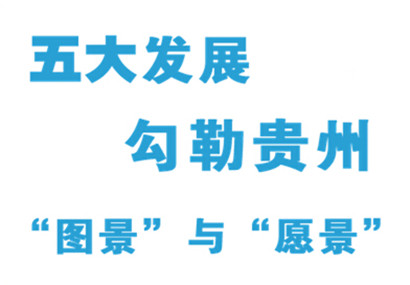 """五大发展 勾勒贵州""""图景""""与""""愿景"""""""