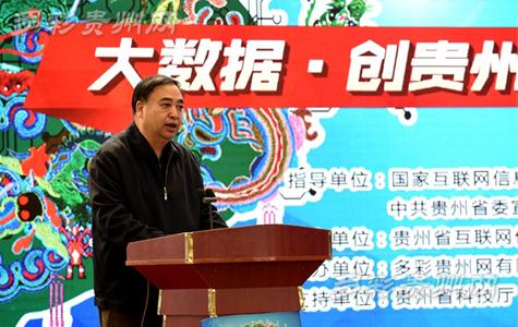 多彩贵州网有限责任公司党委书记、董事长晏世忠致辞