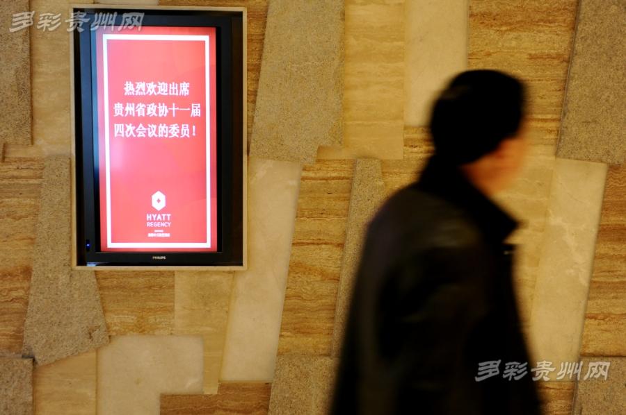 天气寒冷路面凝冻也难挡参会热情 贵州省政协委员今日报到
