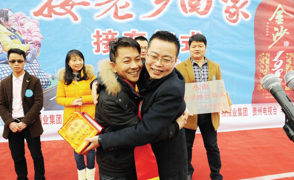 老乡赵有化(左)与金沙酒业工作人员拥抱告别
