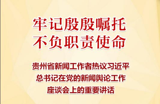 【H5】贵州省新闻界热议习近平重要讲话精神