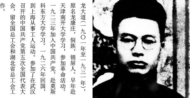 龙大道原名龙康庄,侗族,锦屏人。