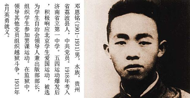邓恩铭,水族,贵州省荔波县人。