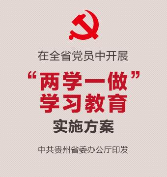 中共贵州省委办公厅印发《方案》