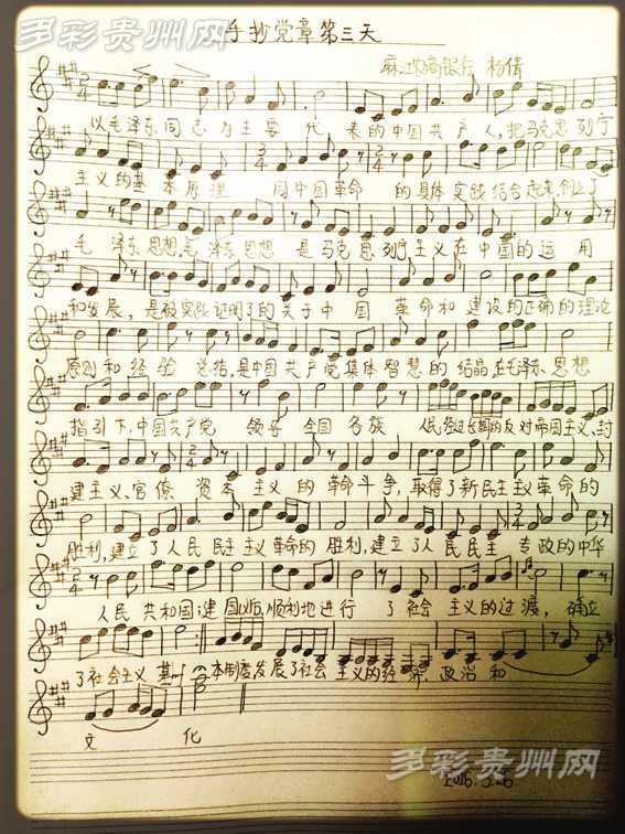 千手世界歌谱-把党章抄写成乐谱形式.-贵州党员掀起 手抄党章 风 在抄写中领悟
