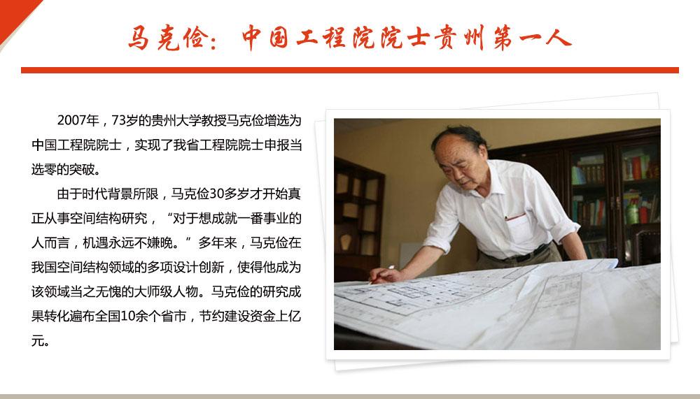 马克俭:中国工程院院士贵州第一人
