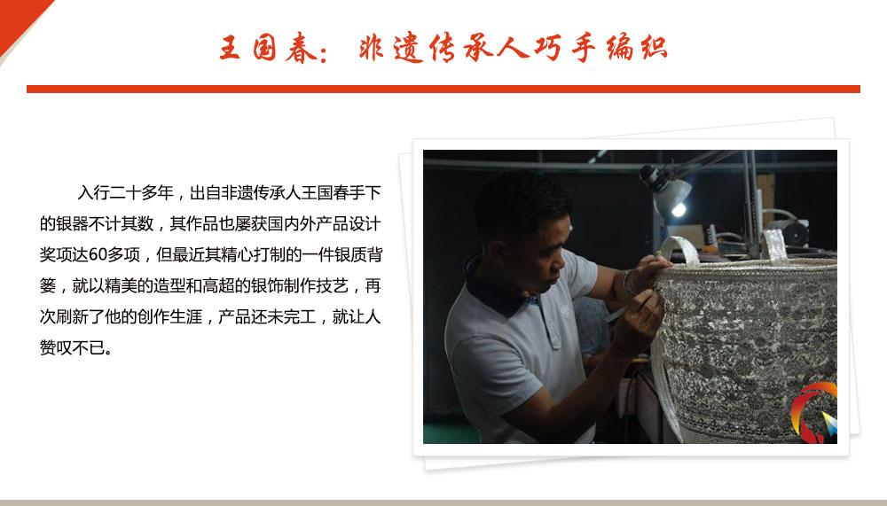 王国春:非遗传承人巧手编织