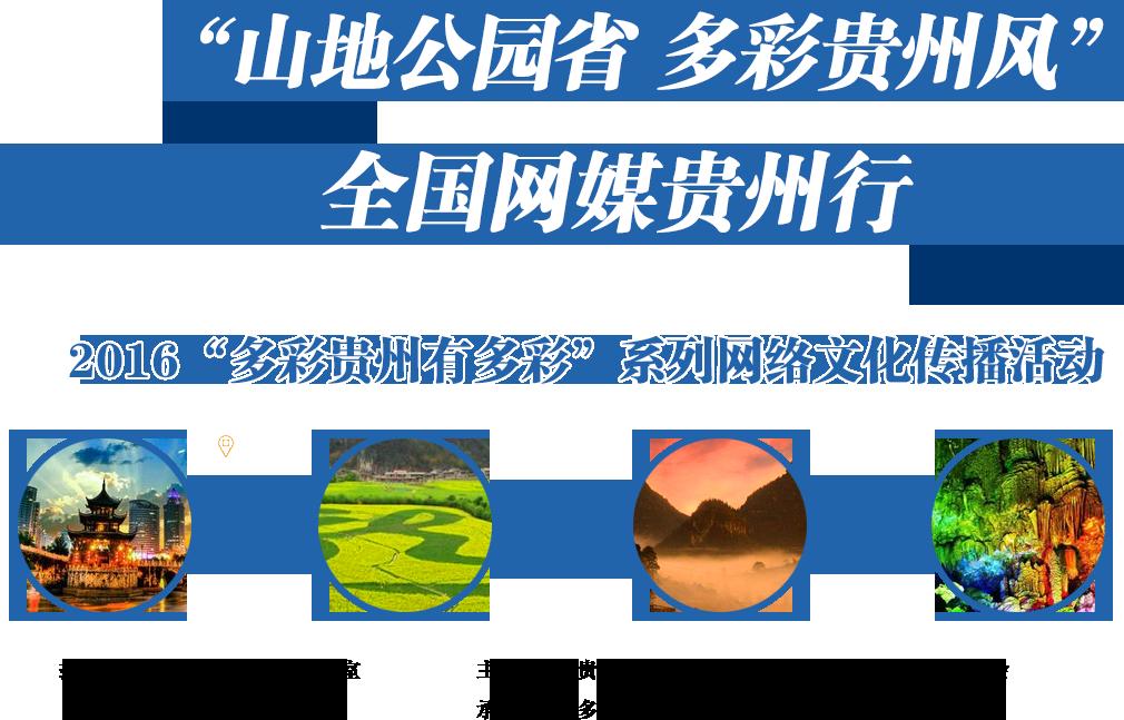 """2016多彩贵州有多彩全国网络媒体""""畅游贵州""""行"""