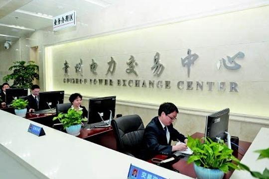 推进电力体制改革 贵州成立全国首家公司制省级电力交易机构