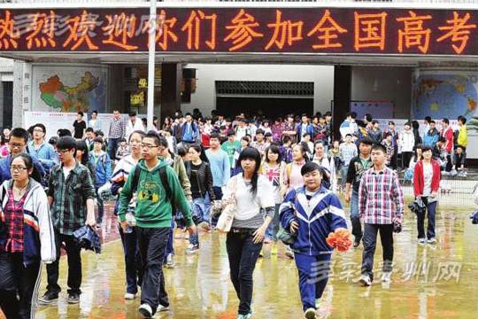 贵州省今年高考将实施五项改革