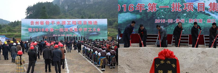 """贵州,打响了""""十三五""""水利建设决战决胜的第一枪"""