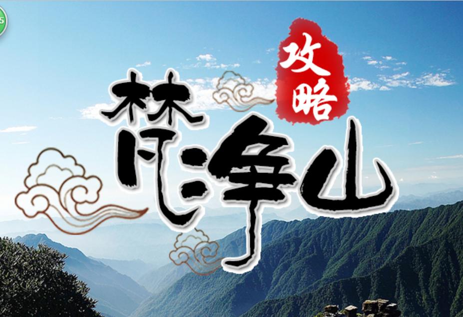 贵州旅游全攻略――梵净山