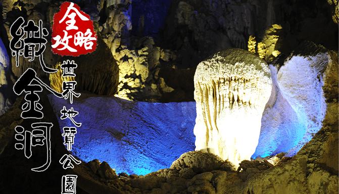 【专题】贵州旅游全攻略――织金洞