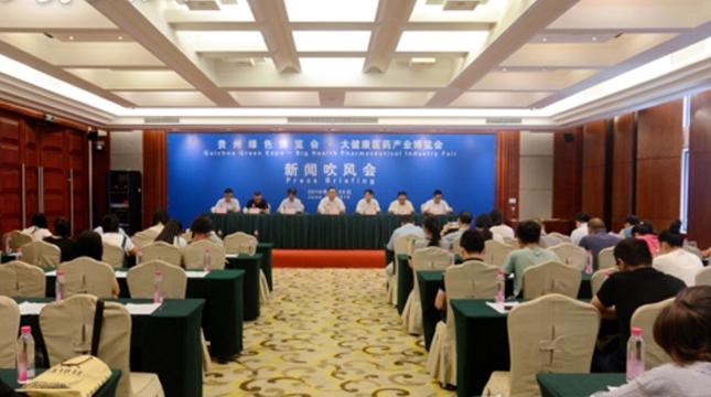 贵州绿色博览会・大健康医药产业博览会媒体吹风会举行