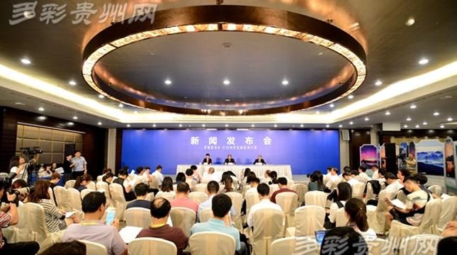 国务院新闻办在贵阳国际生态会议中心举行生态文明建设与扶贫开发新闻发布会