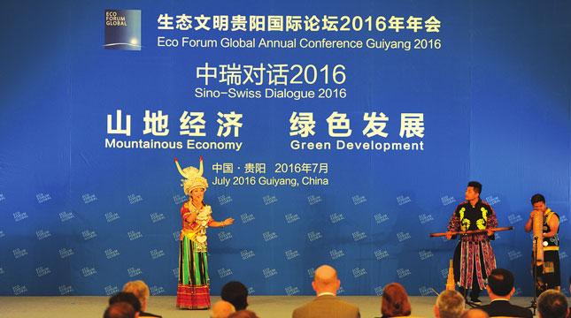 中瑞对话:探讨山地经济 共话绿色发展