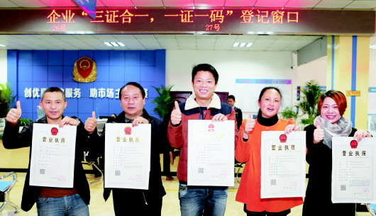 在福泉市政务中心,5家企业法定代表人当天领取营业执照