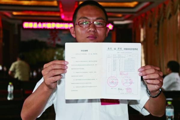 贵州发放首批村级经济股权证