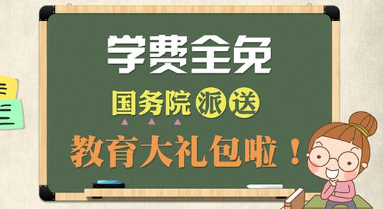 【图解】金秋免除高中经济困难学生学杂费