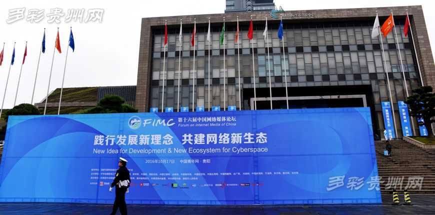第十六届中国网络媒体论坛开幕