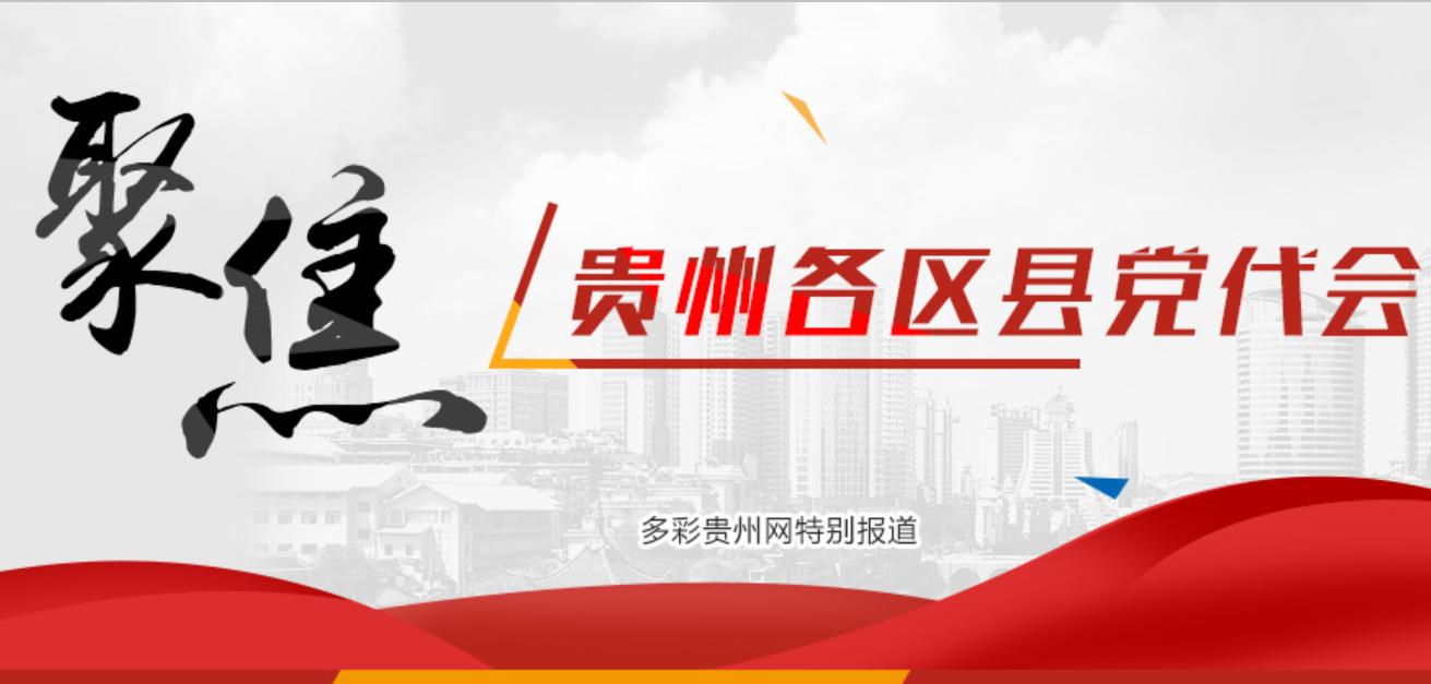 中国共产党都匀市第十一次代表大会胜利闭幕