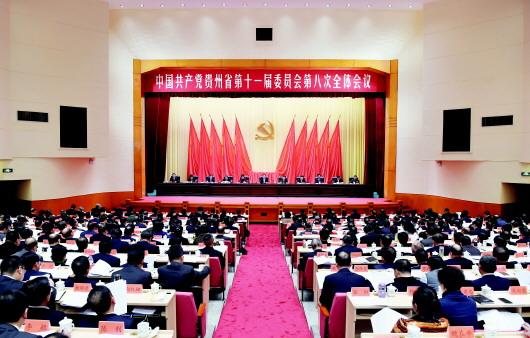 中共贵州省委十一届八次全会在贵阳召开