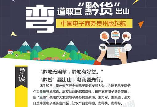 中国电子商务贵州版起航 弯道取直 黔货出山