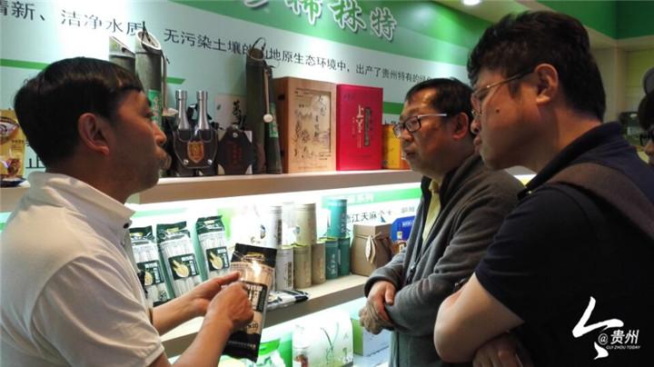 贵州89家企业绿色优质农产品在上海招商推介