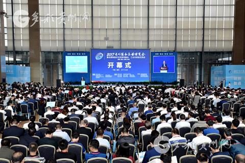 2017贵州装备工业博览会开幕