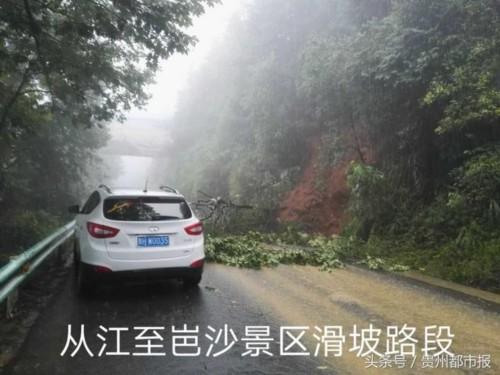 去从江的游客注意啦!岜沙加榜等景区道路 多处滑坡阻断