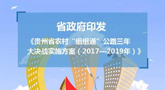 """【图解】贵州省农村""""组组通""""公路三年大决战蓝图"""