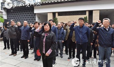 贵州省文化系统开展重温入党誓词活动