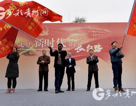 中外青年学者从贵州遵义出发 讲好新时代的中国故事