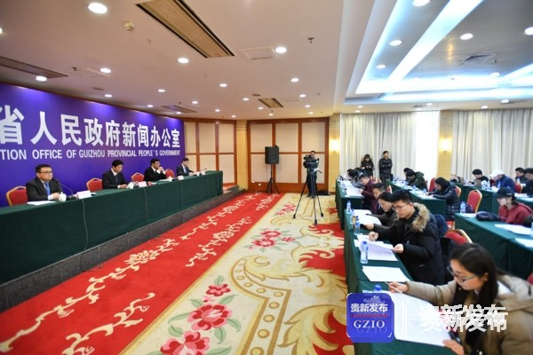 直播:2017年贵州主要统计数据新闻发布会