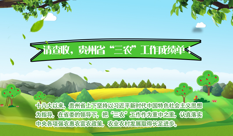 """【图解】请查收,威廉希尔省""""三农""""工作成绩单!"""