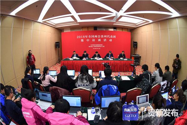 """全国两会贵州代表团集中访谈活动:数字经济""""双城记"""""""