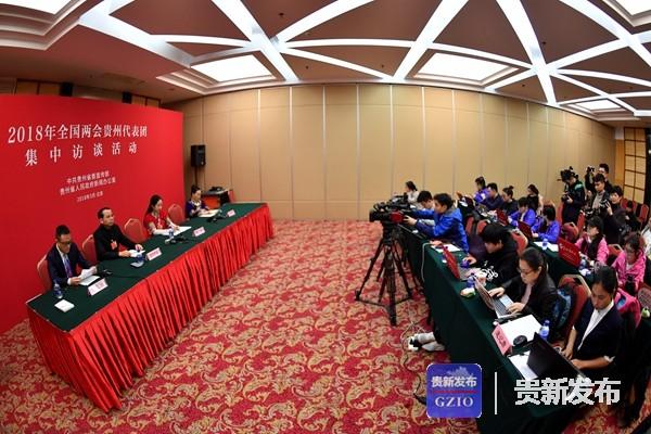 贵州代表团集中访谈现场