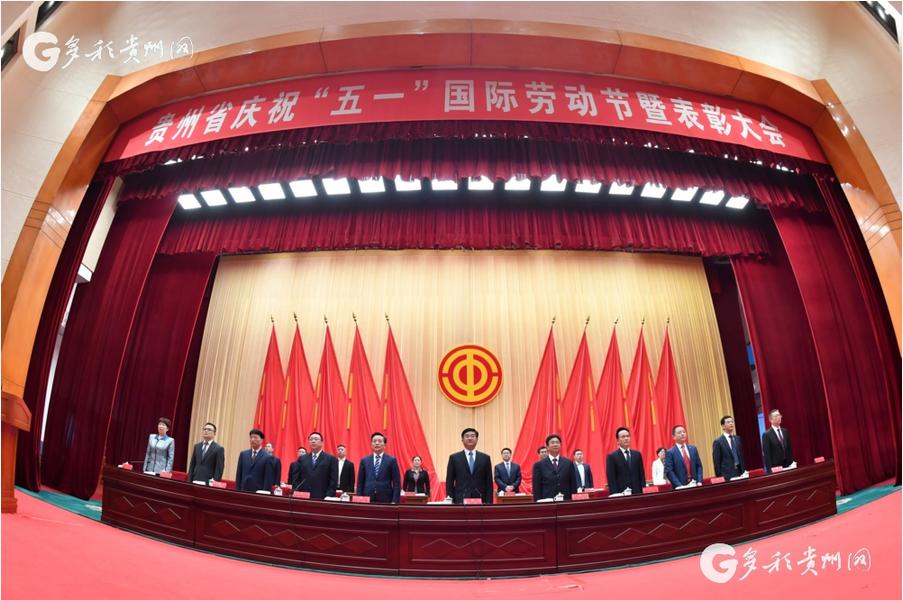 """贵州省庆祝""""五一""""国际劳动节暨表彰大会召开"""