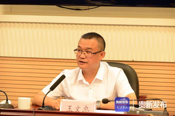 贵州省统计局党组成员、副局长王文忠介绍有关情况