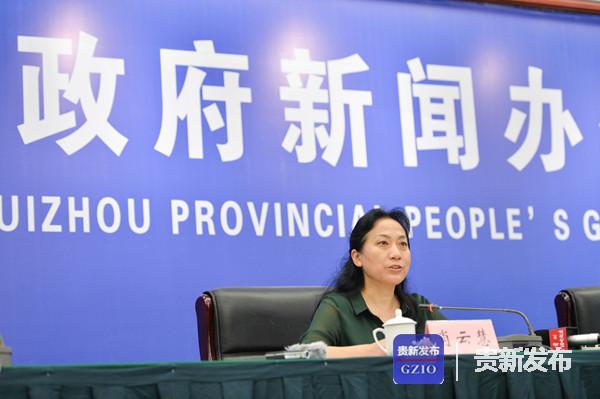 贵州省统计局副局长肖云慧介绍有关情况