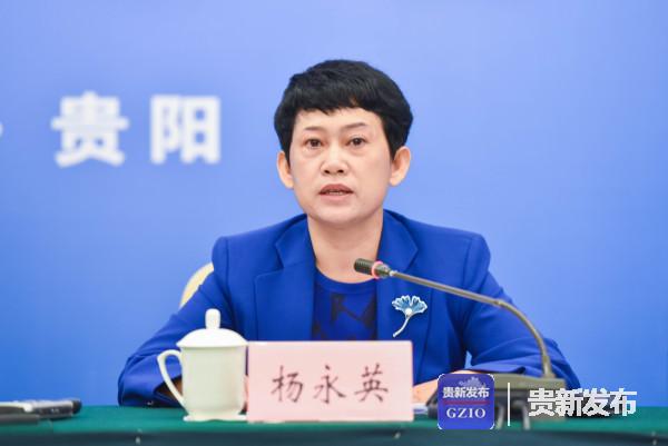 黔西南州人民政府州长杨永英介绍有关情况