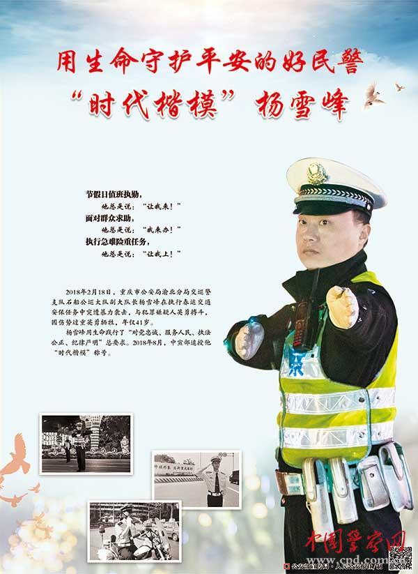 """多彩贵州网 -""""时代楷模""""杨雪峰公益海报"""