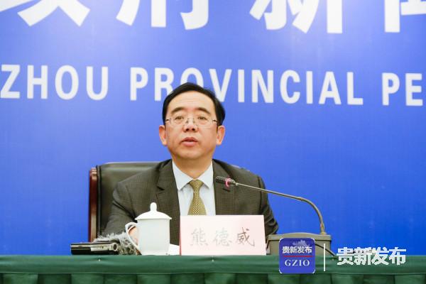 省生态环境厅党委书记、厅长熊德威介绍有关情况