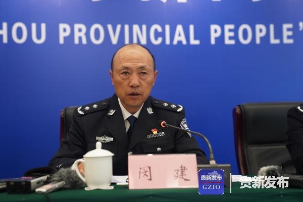 省公安厅党委委员、副厅长闵建介绍有关情况