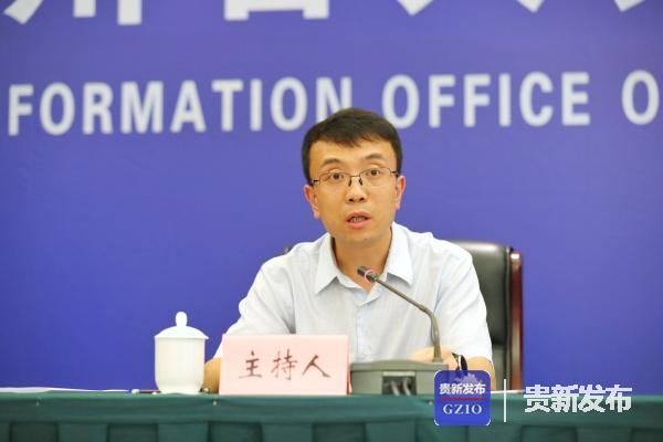 省委宣传部(省政府新闻办)新闻发布处处长刘琦主持发布会